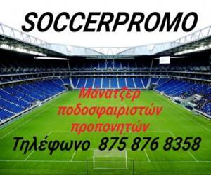 Soccerpromo news | mikriliga.com