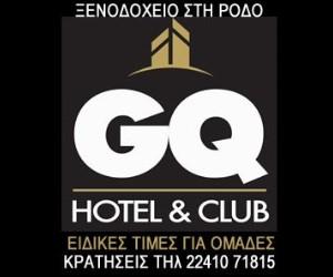 Ξενοδοχείο GQ | mkriliga.com