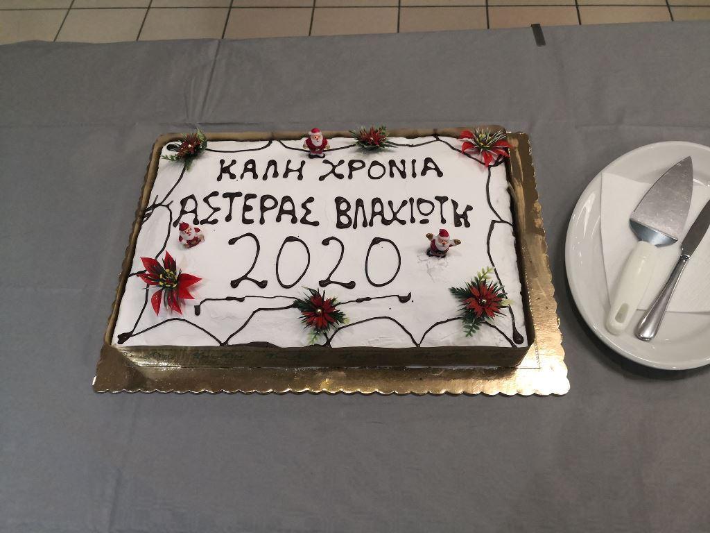 """Χωρίς τον """"Ταρζάν"""" και η κοπή της πίτας του Αστέρα Βλαχιώτη! (pics)"""