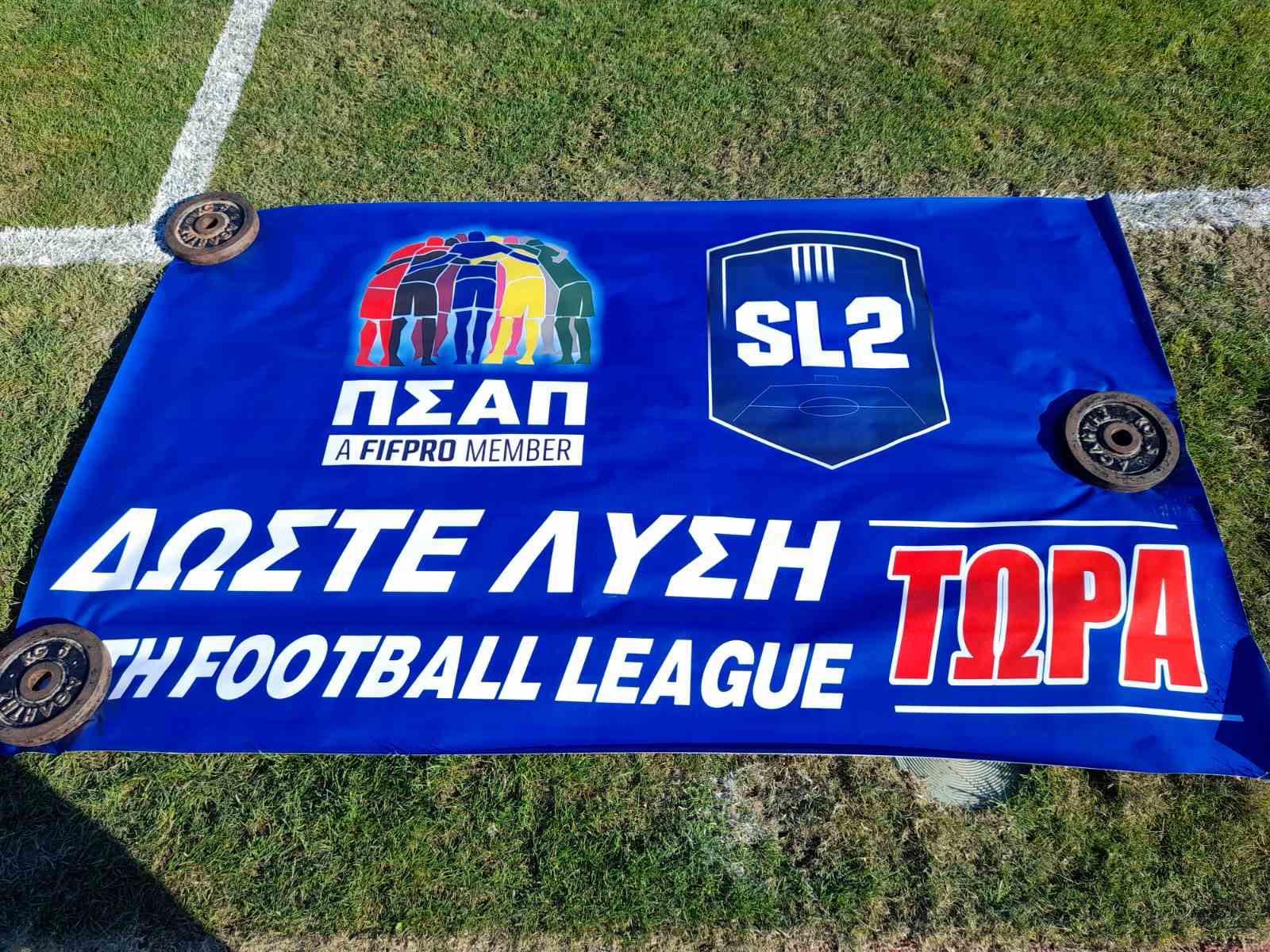 Super League 2 «Δώστε λύση στη Football League τώρα»! (pics)