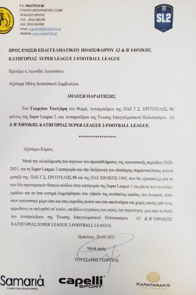 Η Νίκαια και ο… Φωτιάς έφεραν ρογμές και στην SL2/FL: Παραίτηση από το Δ.Σ. του αντιπροέδρου του Εργοτέλη!